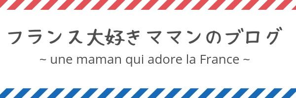 フランス大好きママンのブログ